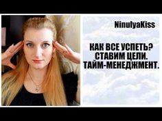 ✪ КАК ВСЕ УСПЕТЬ? СТАВИМ ЦЕЛИ. ТАЙМ-МЕНЕДЖМЕНТ ✪ by NinulyaKiss