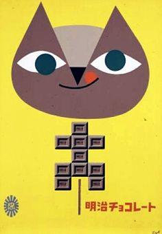 Cute cat by Tadashi Ohashi Cute Illustration, Graphic Design Illustration, Retro Pop, Art For Art Sake, Japanese Design, Picture Design, Graphic Design Typography, Japanese Chocolate, Chocolate Cat