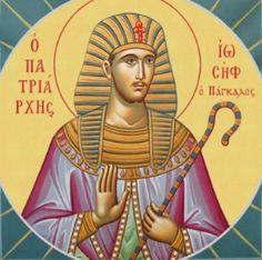 Μνείαν ποιούμεθα τού μακαρίου Ιωσήφ! Byzantine Icons, Byzantine Art, Sons Of Jacob, Religion, Religious Paintings, Jesus Art, Bizarre, Religious Icons, Art Base
