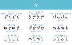 Japanese words arghlblargh!
