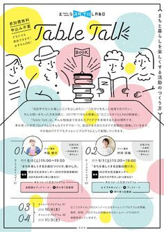 studio-L blog Design Food, Web Design, Japan Design, Page Design, Book Design, Flyer Design, Layout Design, Design Ideas, Dm Poster