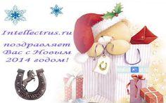 Intellectrus.ru Поздравляет Вас с Новым 2014 годом!