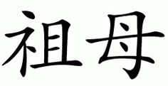 Chinese symbol for grandmother Grandma Tattoos, Tree People, Chinese Symbols, Body Painting, Shadow Box, I Tattoo, Tatting, Grandparent, Ink