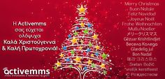 Activemms - Mobile Marketing Services: Καλά Χριστούγεννα - Από την ActiveMMS