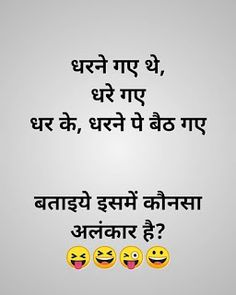 Hindi Chutkule, Hindi Jokes [Visit to read full jokes] - BaBa Ki NagRi Very Funny Jokes, Funny Jokes To Tell, Crazy Funny Memes, Wtf Funny, Funny Quotes In Hindi, Jokes In Hindi, Hindi Chutkule, Latest Jokes, Gernal Knowledge