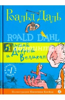 Роальд Даль - Большой и Добрый Великан обложка книги
