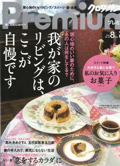 クロワッサン・プレミアム Blog Entry, Breakfast, Food, Magazine Covers, Morning Coffee, Essen, Meals, Yemek, Eten