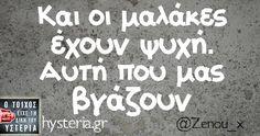 Και οι μαλάκες έχουν ψυχή. Αυτή που μας βγάζουν Funny Greek Quotes, Funny Quotes, New Quotes, Wisdom Quotes, Funny Statuses, Naughty Quotes, Funny Phrases, Special Quotes, Try Not To Laugh