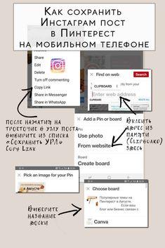 Save From Instagram, Instagram Posts, Web Address, Pinterest Images, Private Sector, Pinterest For Business, Pinterest Marketing, Blog, Reading