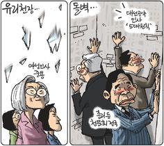[김용민의 그림마당]2017년 5월 29일 | Daum 뉴스