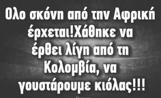 Funny Greek Quotes, Motivational Quotes, Inspirational Quotes, Smart Quotes, Text Quotes, True Words, Just For Laughs, Laugh Out Loud, Funny Photos