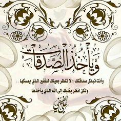 """الآية """"أَلَمْ يَعْلَمُوا أَنَّ اللَّهَ هُوَ يَقْبَلُ التَّوْبَةَ عَنْ عِبَادِهِ وَيَأْخُذُ الصَّدَقَاتِ وَأَنَّ اللَّهَ هُوَ التَّوَّابُ الرَّحِيمُ"""" ١٠٤- التوبة Quran, Allah, Charity, Meditation, Arabic Calligraphy, Islamic, Arabic Calligraphy Art, Holy Quran, Zen"""