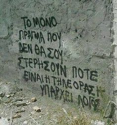 Liberty Quotes, Graffiti Quotes, Street Quotes, Religion Quotes, Clever Quotes, Wall Quotes, True Words, Wisdom, Messages