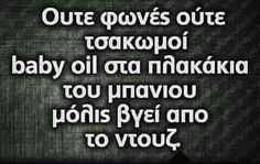 Greek Memes, Funny Greek Quotes, Funny Picture Quotes, Funny Photos, Sarcasm Only, Clever Quotes, Text Quotes, English Quotes, Stupid Funny Memes