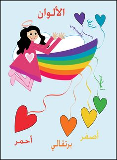 A poster that shows  colors in Arabic .