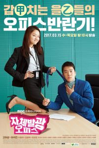 Radiant Office (Drama – 2017) – DSDramas