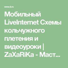 Мобильный LiveInternet Схемы кольчужного плетения и видеоуроки   ZaXaRiKa - Мастерская чудес  