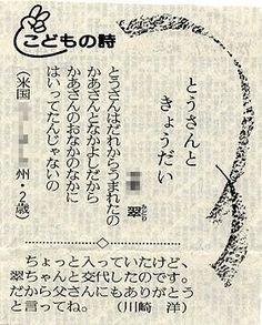 とうさんときょうだい Sentences, Funny Pictures, Math Equations, Humor, Memes, Naver, Japan, Frases, Fanny Pics