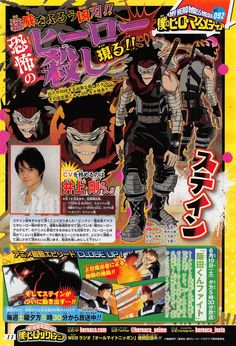 """""""My Hero Academia"""" Anime Previews Design And Casting For New Villain"""