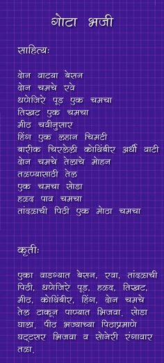 Gota Bhaji #marathi #pakkruti