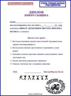 распечатки на детективную вечеринку: 2 тыс изображений найдено в Яндекс.Картинках