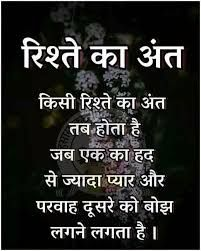 Sad Status Quotes Images Wallpaper Pics Photo Pictures in hindi Hindi Attitude Quotes, True Feelings Quotes, Hindi Quotes On Life, Good Thoughts Quotes, Status Quotes, Hurt Quotes, Reality Quotes, Hindi Shayari Attitude, Shyari Quotes