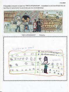 """5ο Νηπιαγωγείο .... Σερρών : """"Το Μέγα Αρτοποιείον"""" του ζωγράφου Θεόφιλου!!!"""