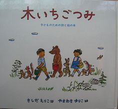 Japanese children's book