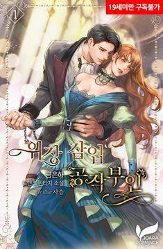 Fantasy Couples, Romantic Anime Couples, Romantic Manga, Cute Anime Couples, Manga Couple, Anime Love Couple, Anime Couples Drawings, Anime Couples Manga, 8bit Art
