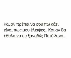Ποτε ξανα Rilke Quotes, Me Quotes, Funny Quotes, Big Words, Greek Words, Greek Quotes, English Quotes, Poetry Quotes, Quotes Typewriter