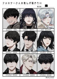 hairstyles anime boy \ hairstyles anime - hairstyles anime female - hairstyles anime guys - hairstyles anime drawing - hairstyles anime boy - hairstyles anime girl - hairstyles anime character design - hairstyles anime in real life Boy Hair Drawing, Guy Drawing, Drawing Tips, Hair Drawings, Drawing Faces, Anime Hairstyles Male, Boy Hairstyles, Anime Hair Male, Handsome Anime Guys