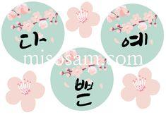 벚꽃가랜드 봄 환경판은 미소쌤 가랜드 / 벚꽃가랜드 (하늘) : 네이버 블로그
