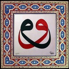 A double Hu (the Arabic pronoun of Divine Presence), symbolizing the reciprocal reflection of the Divine in the human, the human in the Divine...