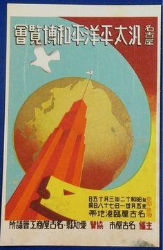 1937 Japanese Postcards : Nagoya Pan-Pacific Peace Exposition - Japan War Art