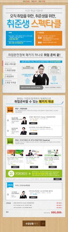 [YBMCC-온라인] 취업 패키지 이벤트(노)
