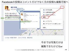 Facebookの投稿はコメント以外に元の投稿でも編集可能へ yokotashurin.com/...
