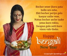 7 Best Bengali New Year Images New Year Card New Year Postcard