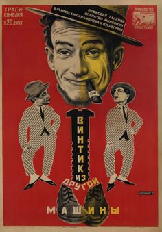 Soviet Silent Film Posters — Stenberg Brothers, The Screw from Another Machine, 1926 courtesy GRAD and Antikbar Vintage Posters, Vintage Art, Russian Constructivism, Film Poster Design, Russian Avant Garde, Soviet Art, Kino Film, Russian Art, Silent Film