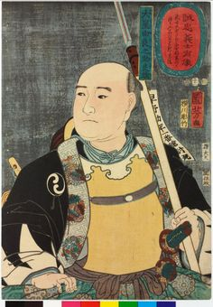 Portraits of Loyal and Righteous Samurai / Oboshi Yuranosuke Yoshio / Kuniyoshi 誠忠義士肖像 大星由良之助良雄 歌川国芳 1852年