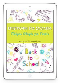 Επιστροφή στα Σχολεία: Πλήρης Οδηγός για Γονείς