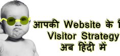 बिज़नेस वेबसाइट में Visitor Strategy