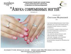 Обучение наращиванию ногтей и макияжу, Черкассы
