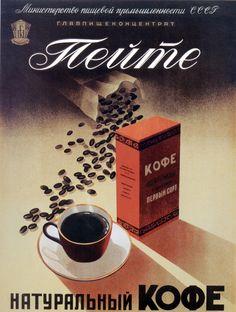 """""""Пейте натуральный кофе"""". Советский рекламный плакат. Автор: Н. И. Мартынов, 1952."""