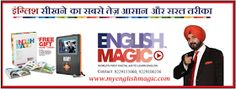 English Magic is a unique electronic machine that contains an array of English learning material in the form of short animated audio-video lessons. Each concept of the language has been explained so wonderfully that you will automatically get immersed in it. The device had been launched after years of research & exploration by the qualified language experts.