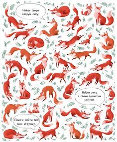 Просмотреть иллюстрацию Лисы из сообщества русскоязычных художников автора Маргарита Кухтина в стилях: Детский, Книжная графика, нарисованная техниками: Растровая (цифровая) графика.