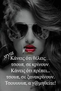 Greek Quotes, Common Sense, Just Me, Wisdom, Names, Thoughts, Words, Funny, Funny Parenting