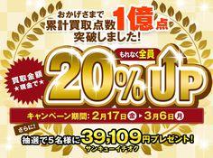 もれなく全員【買取金額20%UP】買取UPキャンペーン さらに抽選で5名様に39,109円プレゼント!