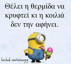 Image uploaded by katerina. Find images and videos about funny, greek quotes and greek on We Heart It - the app to get lost in what you love. Funny Greek Quotes, Funny Photos, Minions, Picture Video, Find Image, Lol, Jokes, Messages, Humor