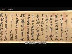 故宮至寶11 - 文人士大夫的書法 - YouTube