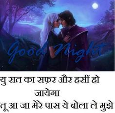 Good Night Shayari : गुड नाईट शायरी | Good Night SMS For Friends Shayari Image, Shayari In Hindi, Kiss Images, Good Night Wishes, Heart Touching Shayari, Kisses, Girlfriends, Love Quotes, Funny